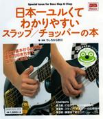 日本一ユルくてわかりやすい スラップ/チョッパーの本(CD付)