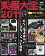 楽器大全2011 DVD付