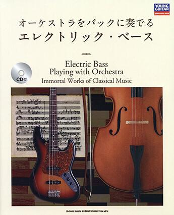 オーケストラをバックに奏でるエレクトリック・ベース