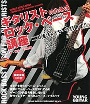 ギタリストのためのロック・ベース講座 CD付
