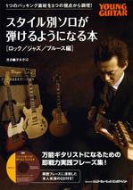 スタイル別ソロが弾けるようになる本 [ロック/ジャズ/ブルース編](CD付)