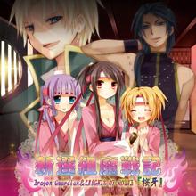 "新選組魔戦記/DRAGON GUARDIAN & KNIGHTS OF ROUND""桜牙"""