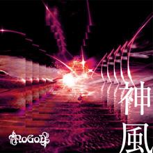 現実/NoGoD
