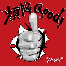 煩悩 good!/STAND