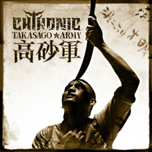 TAKASAGO ARMY/CHTHONIC
