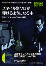 スタイル別ソロが弾けるようになる本[ロック/メタル/ブルース編]CD付