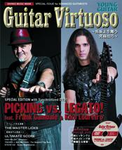 Guitar Virtuoso~指板上を舞う究極技巧~DVD付