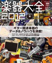 楽器大全2012 付録DVD付き、3月16日発売!!