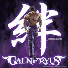 絆 FIST OF THE BLUE SKY/GALNERYUS