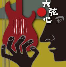 六弦心 Vol.1/V.A.
