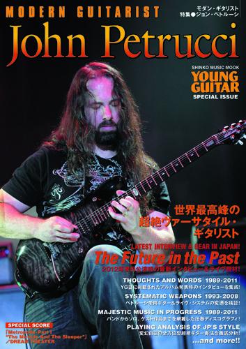 6月20日発売:モダン・ギタリスト 特集●ジョン・ペトルーシ