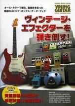ヴィンテージ・エフェクターを弾き倒す! CD付