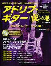 イベント:藤岡幹大『アドリブ・ギター虎の巻』デモンストレーション