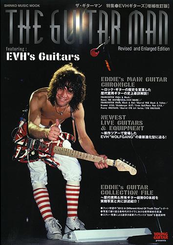 12月7日発売! ザ・ギターマン 特集●EVHギターズ【増補改訂版】
