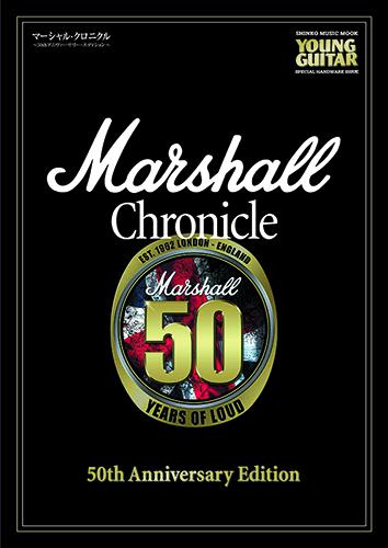 12月12日発売! MARSHALL CHRONICLE ~50th Anniversary Edition~