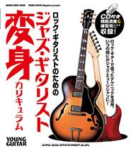 1月17日発売!! 『ロック・ギタリストのためのジャズ・ギタリスト変身カリキュラム[CD付き]』