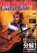 ロカビリー・ギター・バイブル[改訂版](CD付)