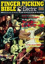 フィンガー・ピッキング・バイブル for エレクトリック(CD付)