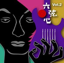 六弦心 Vol.2/V.A.