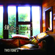 鎌倉GUITAR 〜footprints 2/TWO-TONE'z