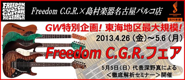 """GW期間限定:島村楽器名古屋パルコ店にて""""Freedom C.G.R. フェア""""開催中!"""