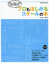 ギタースケールの達人が考えた プロもほしがるスケールの本(CD付)
