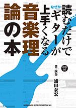 読むだけでなぜかギターが上手くなる 音楽理論の本(CD付)