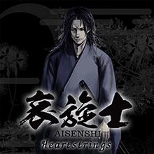 Heartstrings/AISENSHI