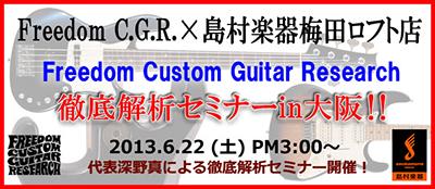 フリーダム カスタム ギター リサーチによるイベントが大阪と東京にて開催