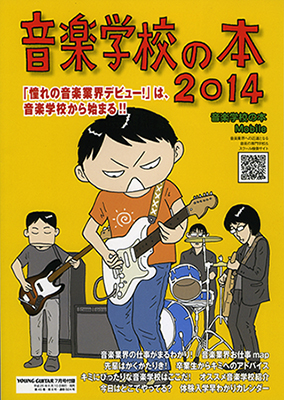 最新号ヤング・ギター特別付録『音楽学校の本 2014』表紙イラストは中川いさみ!