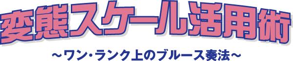 変態スケール活用術〜ワン・ランク上のブルース奏法〜