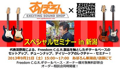 神戸と新潟で行なわれるフリーダム カスタム ギター リサーチ関連イベント!