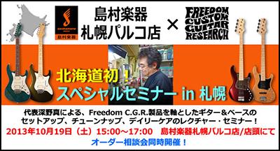 フリーダム カスタム ギター リサーチのスペシャル・セミナーが札幌にて開催