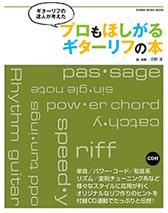 ギターリフの達人が考えた プロもほしがるギターリフの本(CD付)