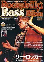 ロカビリー・ベース・バイブル〜スラップ奏法(ウッドベース)のすべて〜(CD付)