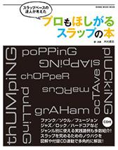 スラップベースの達人が考えた プロもほしがるスラップの本(CD付)
