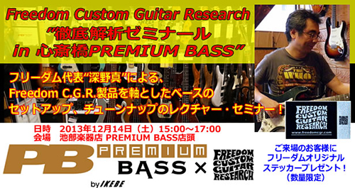 Freedom Custom Guitar Research 徹底解析ゼミナール in 心斎橋PREMIUM BASS