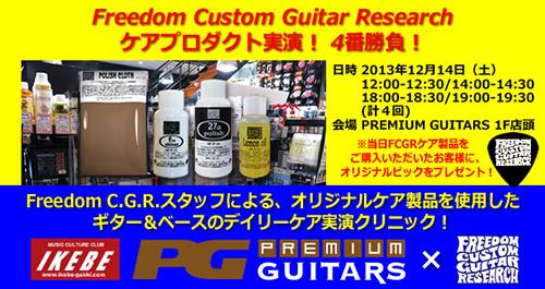心斎橋プレミアム ギターズにてフリーダム カスタム ギター リサーチ関連イベント開催!