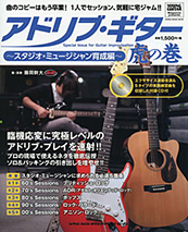 アドリブ・ギター虎の巻〜スタジオ・ミュージシャン育成編〜(CD付)