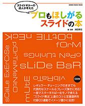 スライドギターの達人が考えた プロもほしがるスライドの本(CD付)