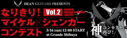 Dean Guitar Presents なりきり!マイケル・シェンカー コンテスト vol.2