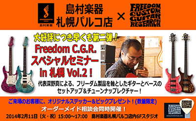 札幌にてフリーダム カスタム ギター リサーチがスペシャルセミナー第2弾を開催