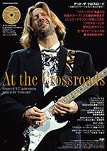 アット・ザ・クロスロード〜名曲のカヴァーで辿るEC奏法の進化〜(CD付)