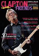 クラプトン&フレンズ〜エリック・クラプトンと素晴らしきギタリスト達〜