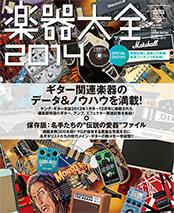 楽器大全2014 DVD付