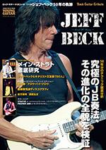 ロック・ギター・トリビュート 特集●ジェフ・ベック50年の軌跡