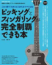 ギター・プレイの二大基本動作「ピッキング」と「フィンガリング」を基礎から鍛錬!