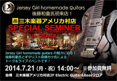 ジャージーガール・ホームメイドギターのトーク&ライヴ・イベント開催