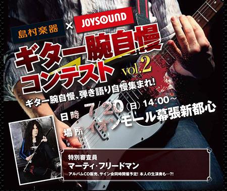ギター腕自慢コンテスト vol.2