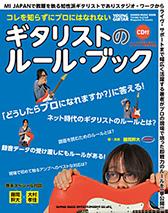 ギタリスト藤岡幹大が様々な音楽の現場で体得してきた69項目のルールを解説・伝授! CD付き。